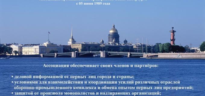 Возможности АПП СПб