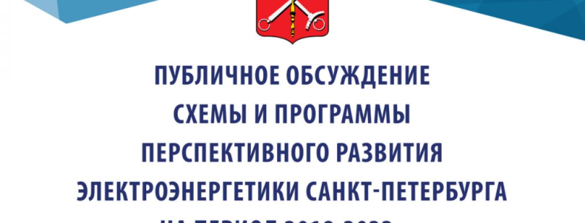 АПП СПб приняла участие в публичном обсуждении Схемы и программы перспективного развития Санкт-Петербурга на 2018-2022 годы