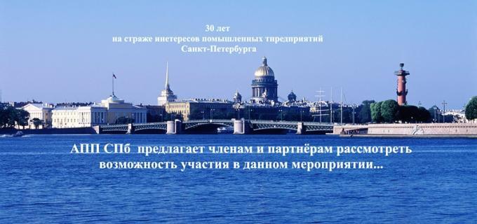 АПП СПб приглашение