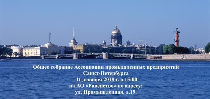 Общее собрание АПП СПб 11 декабря 2018 года выездное