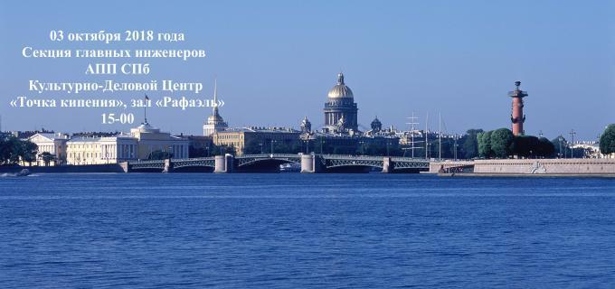 Секция главных инженеров АПП СПб