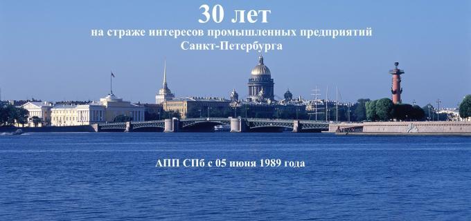 Поздравление от Кудрина АПП СПб 30 лет
