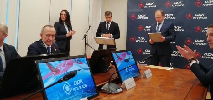 ОДК Климов поздравление в честь 105 летия.