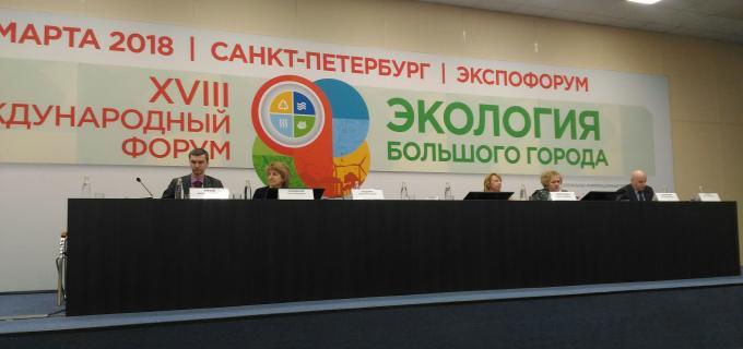 Президиум Экологического форума