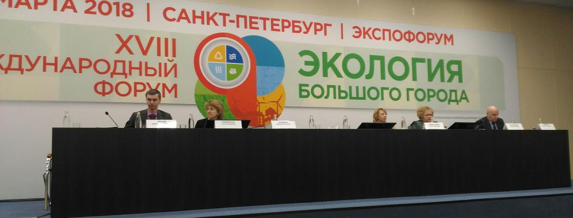 18-ый Международный форум   «Экология большого города».